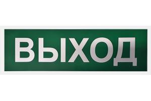"Наклейка 300х100 ""Выход"""